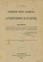 Книга Сношения Петра Великого с армянским народом