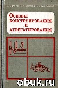 Основы конструирования и агрегатирования