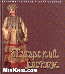 Книга Татарский костюм