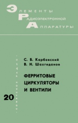 Книга Ферритовые циркуляторы и вентили
