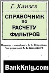 Книга Справочник по расчёту фильтров