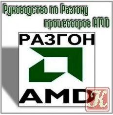 Книга Руководство по Разгону процессоров AMD