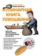 Книга Кулинарная книга Плюшкина, или как приготовить все из ничего