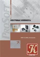 Книга Электронные компоненты. Sharp. LCD, ИМС, оптоэлектроника