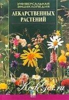 Книга Универсальная энциклопедия лекарственных растений.