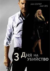 3 дня на убийство / 3 Days to Kill (2014/BD-Remux/BDRip/HDRip)