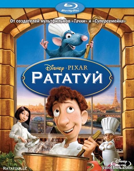 Рататуй / Ratatouille (2007/BDRip/HDRip/3D)