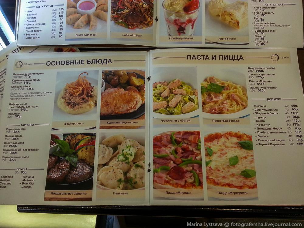 Цены в Шереметьево