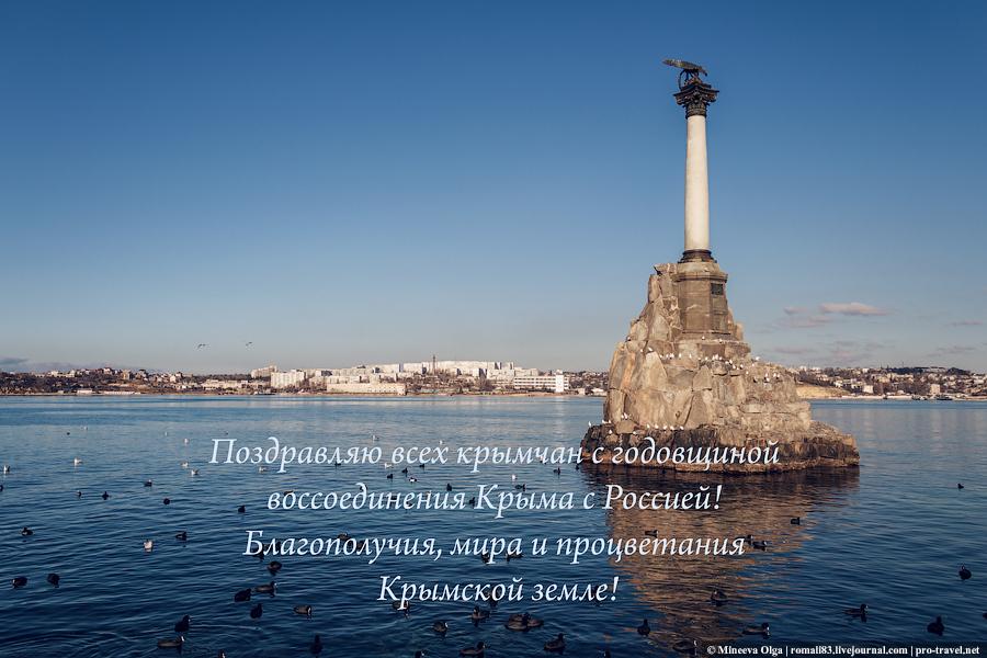с праздником Крым