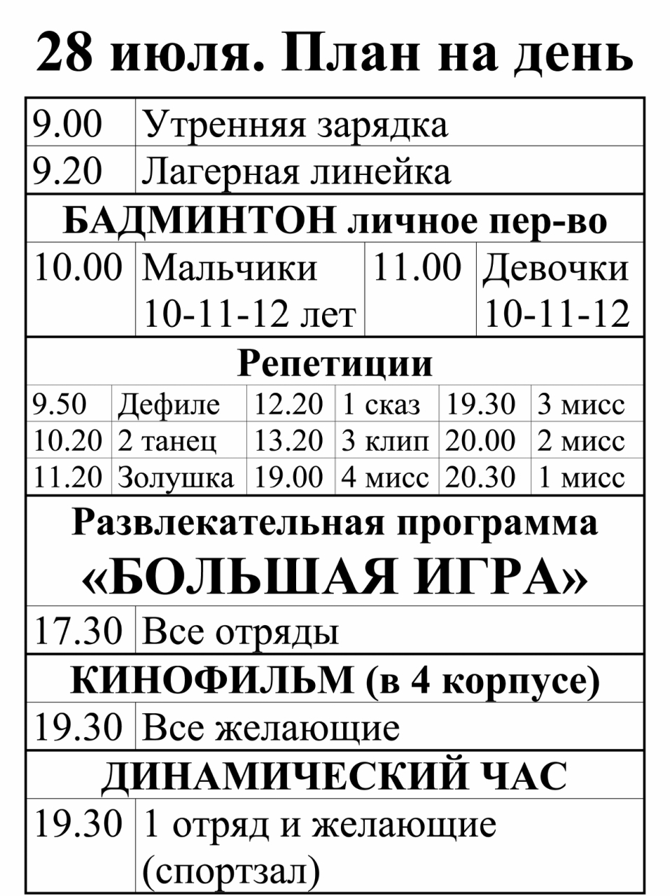 28-июля-план-на-день.jpg