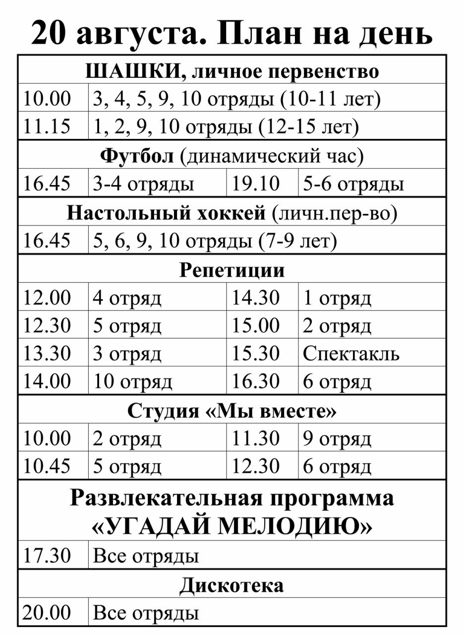 20-августа-план-на-день.jpg