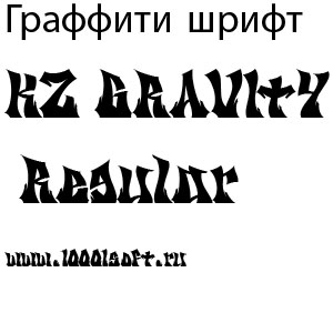 Граффити шрифт KZ GRAVItY Regular
