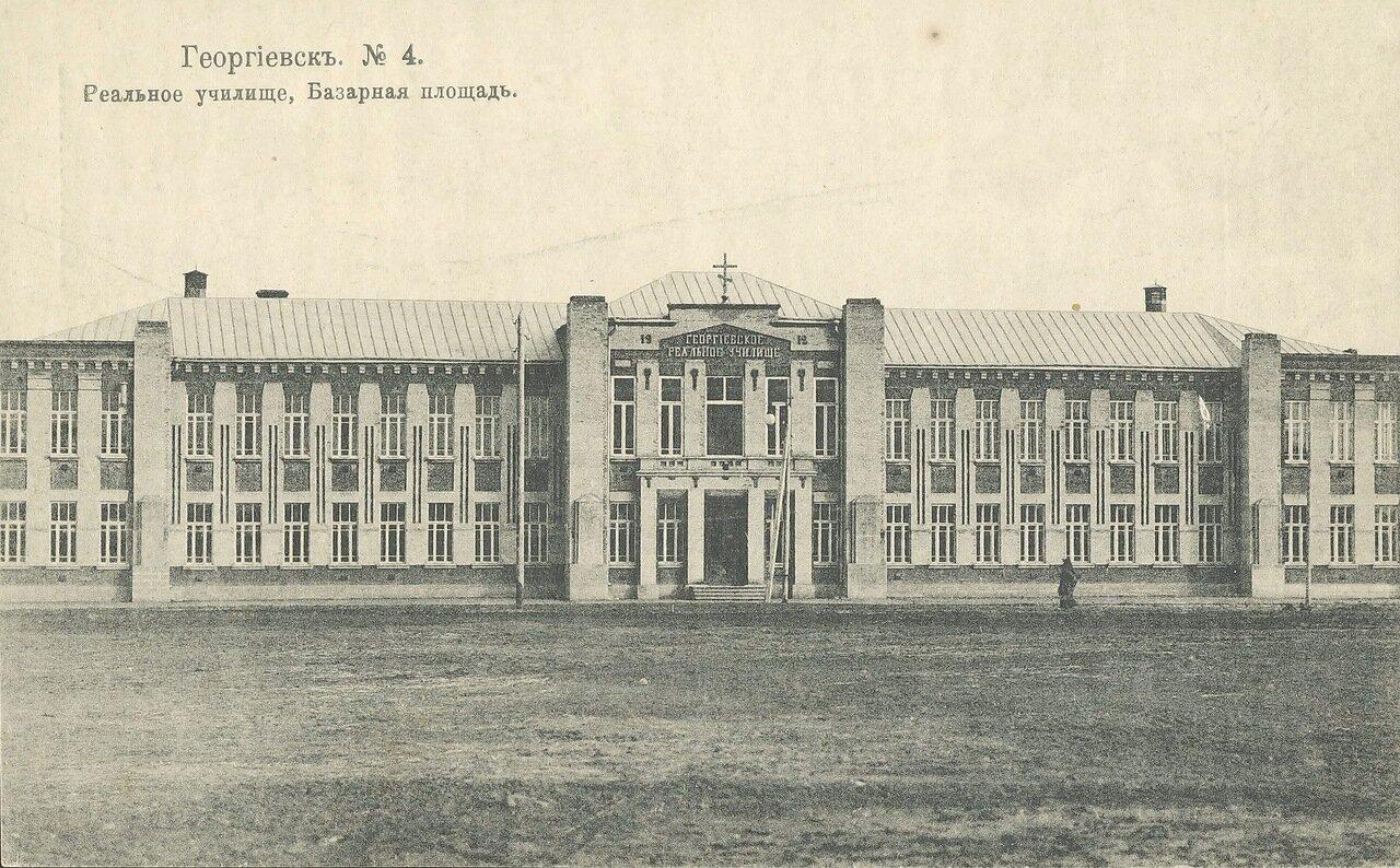 Реальное училище. Базарная площадь