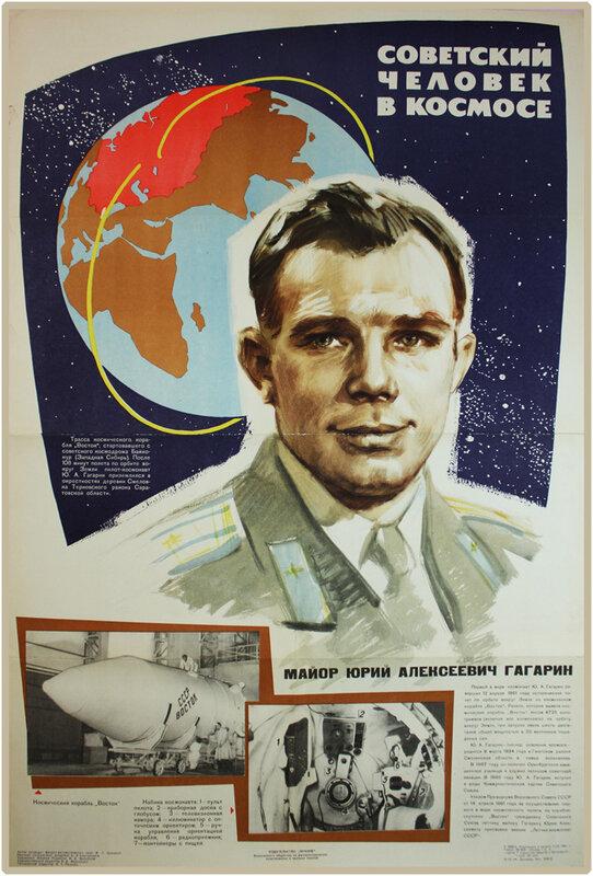 Гагарин в космосе, первый человек в космосе, русские в космосе, русский космос, Иван русских, русские идут