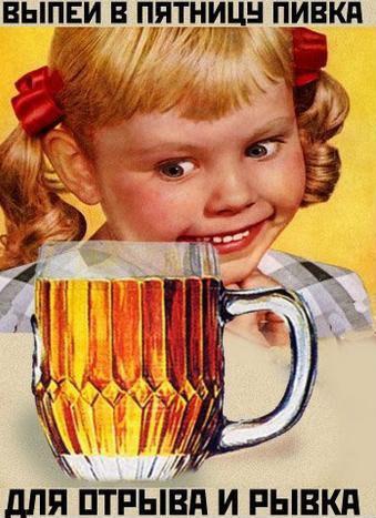 Выпей в пятницу пивка - для отрыва и рывка