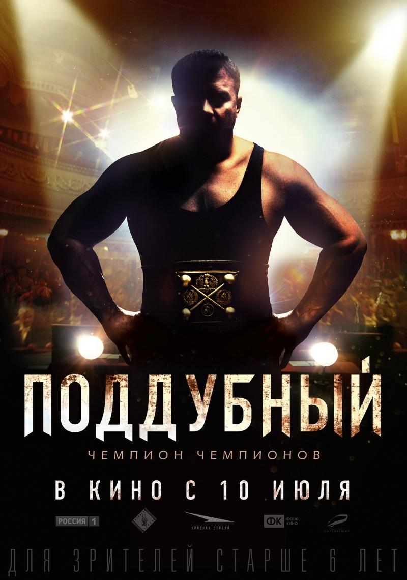 Поддубный (2014) фильм hd youtube.