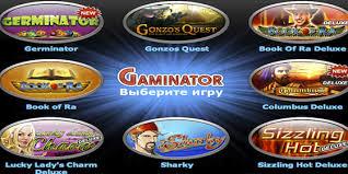 Играйте бесплатно на игровых автоматах Gaminator
