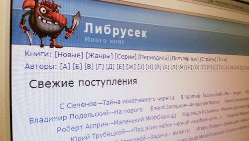 """""""Черный список"""" Роскомнадзора пополнила библиотека """"Либрусек"""" за книгу о Гитлере"""