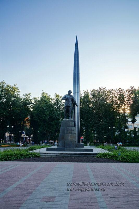 Памятник Циолковскому, Калуга