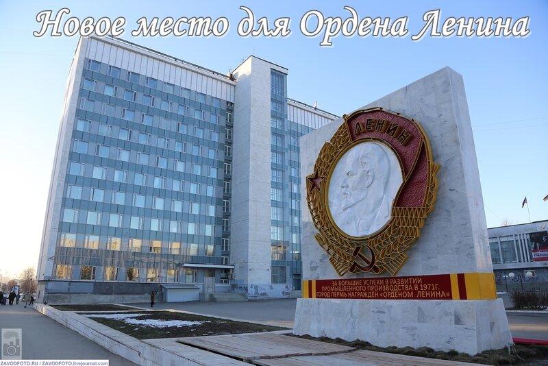 Новое место для Ордена Ленина.jpg