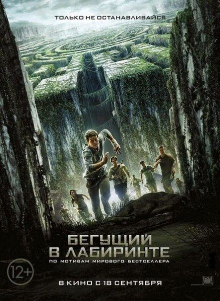 ������� � ��������� / The Maze Runner (2014/TC/1.45Gb/700Mb)