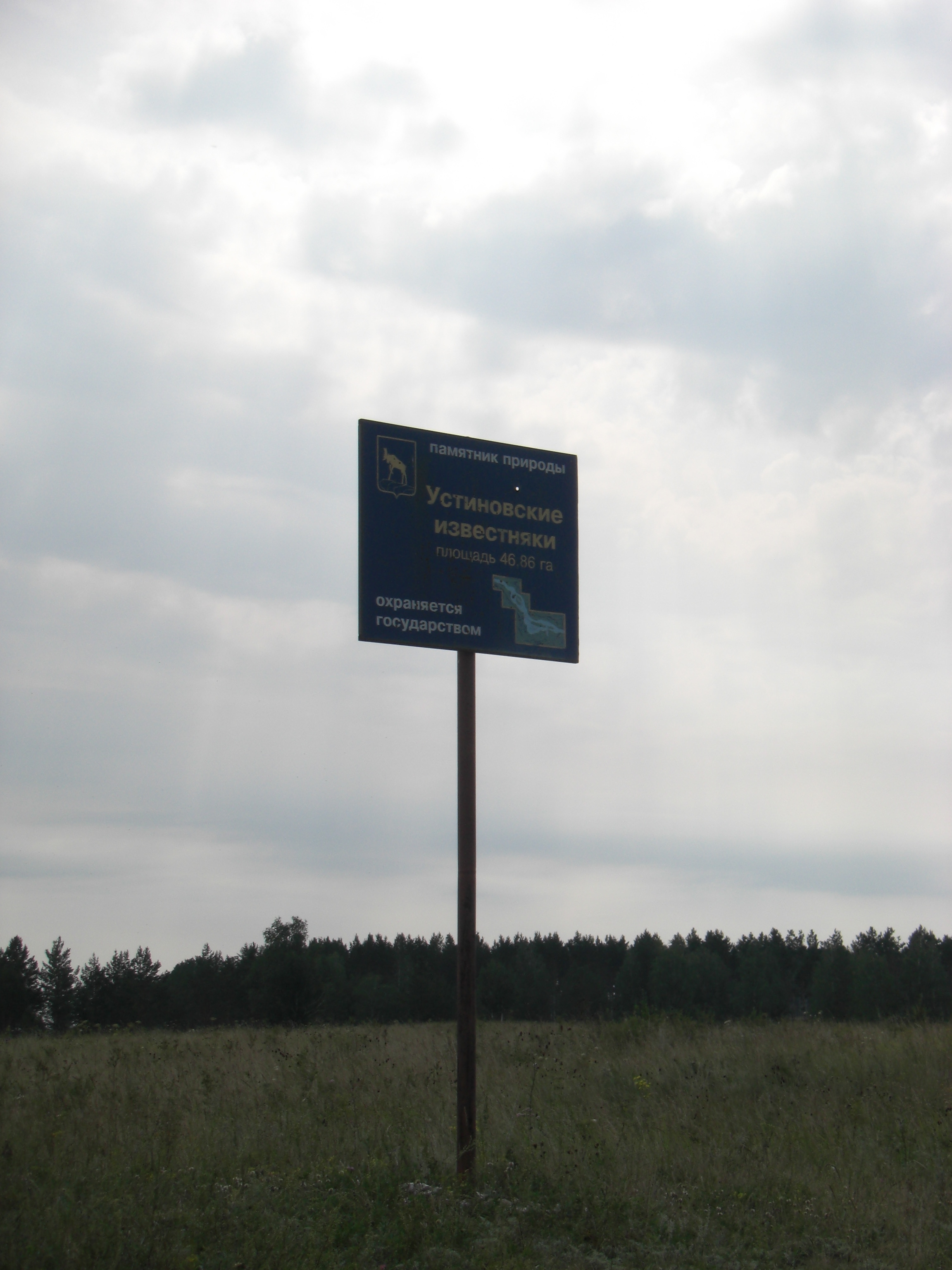 Табличка со схемой Устиновских известняков (22.08.2014)