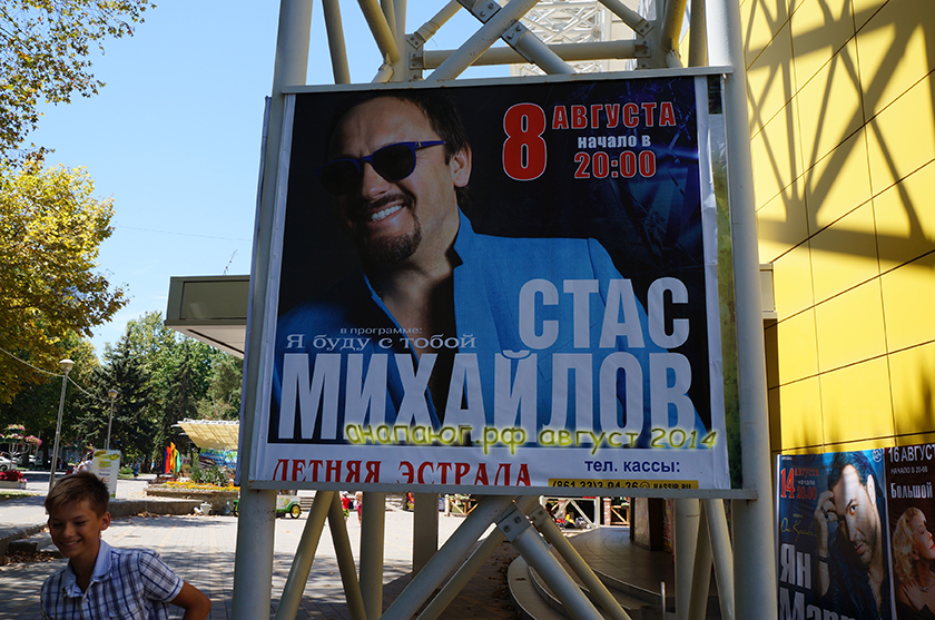 Билеты на концерт михайлова в анапе кино на бакинско в таганроге цена билетов