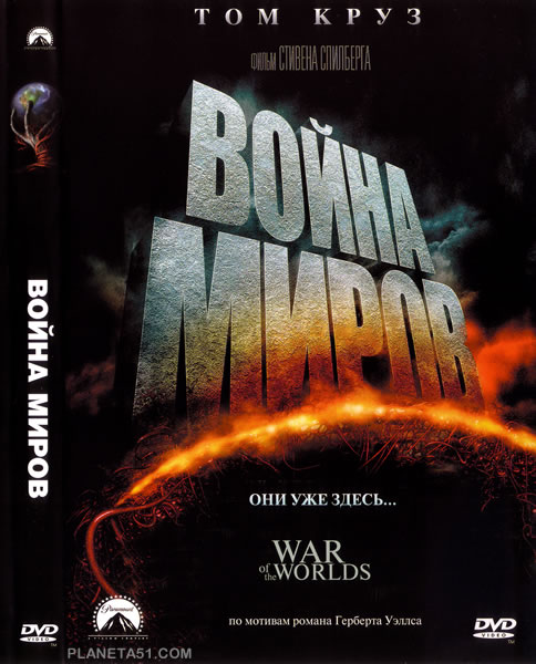 Война миров / War of the Worlds (2005/BDRip/HDRip)