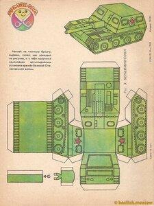 Детский журнал Мурзилка май 1985.