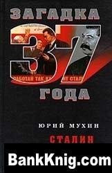 Книга Сталин против кризиса