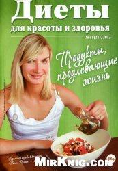 Журнал Диеты для красоты и здоровья №11 2013