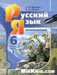 Книга Русский язык. 6 класс. 3 часть.