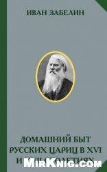 Книга Домашний быт русских цариц в XVI и XVII столетиях