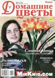 Журнал Домашние цветы №5 2013