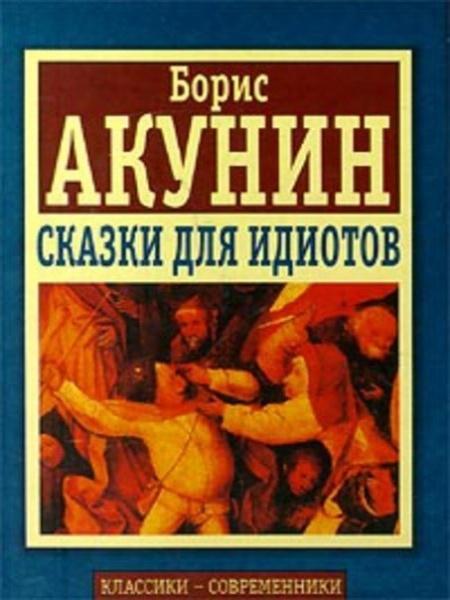 Книга Борис Акунин Сказки для идиотов