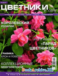 Книга Цветники в саду № 3 2014