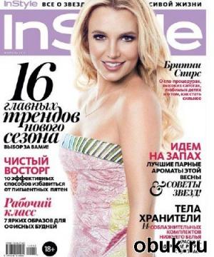 Книга InStyle №2 (февраль 2014)