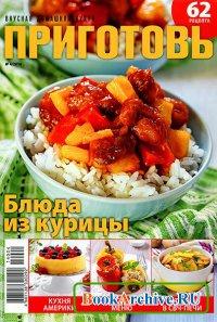 Журнал Приготовь № 4 2014
