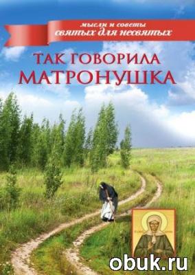 Книга Так говорила Матронушка
