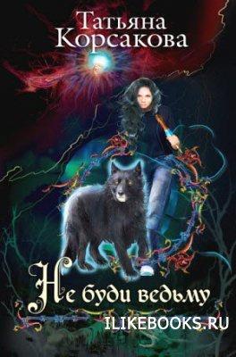 Книга Корсакова Татьяна - Не буди ведьму