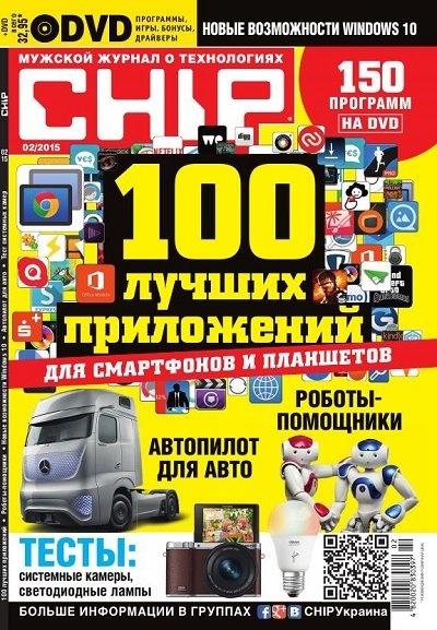 Книга Журнал: Chip №2 [Украина] (февраль 2015)