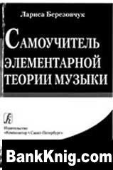 Книга Самоучитель элементарной теории музыки
