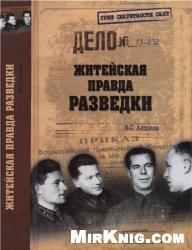 Книга Житейская правда разведки