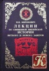 Книга Лекции по Священной Библейской истории Ветхого и Нового Заветов