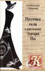 Книга Книга Поэтика тела в рассказах Эдгара Аллана По