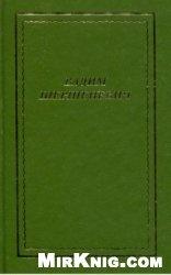 Книга В. Г. Шершеневич. Стихотворения и поэмы