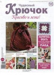 Журнал Чудесный крючок. Красиво и легко! № 105 2013