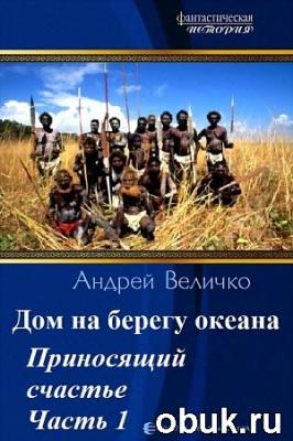Книга Андрей Величко - Дом на берегу океана