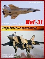 Книга Истребитель-перехватчик - МиГ-31 (Mikoyan-Gurevich Mig-31)