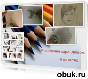 Книга Рисование Карандашом в деталях [2009, рисование, DVDRip, RUS] (Видеоурок)